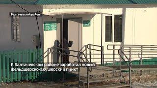 В Балтачевском районе Башкирии появилась мини-поликлиника