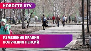 Новости UTV. В России вступили в силу изменения правил получения пенсий