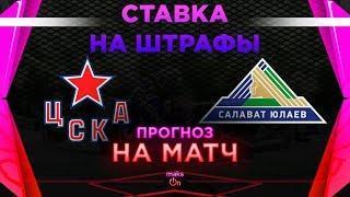 ЦСКА - Салават Юлаев  Прогноз и ставка на хоккей КХЛ 14.11.2019