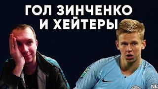 Александр Зинченко гол и критика болельщиков  / Новости футбола Украина