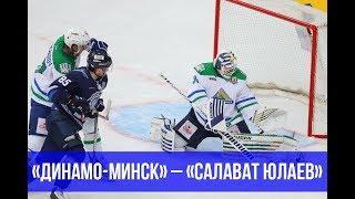 «Динамо-Минск» – «Салават Юлаев» : атмосфера матча
