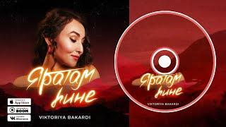 Viktoriya Bakardi-Яратам һине/Люблю тебя/Love you