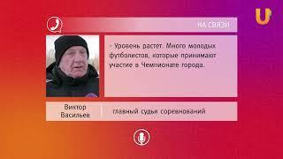 Новости UTV. Городской Чемпионат по мини футболу