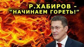"""""""Р.Хабиров - """"Начинаем гореть!"""". """"Открытая Политика"""". Выпуск - 91."""