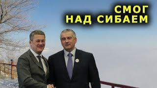 """""""Смог над Сибаем"""".  Выпуск 71. """"Открытая Политика""""."""