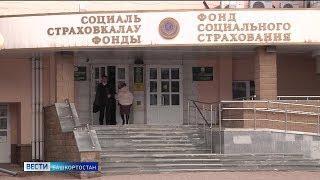 В Уфе обсудили переход Башкирии на прямые выплаты средств Фонда социального страхования