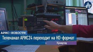 Телеканал АРИС24 переходит на HD-формат