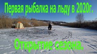 Первая рыбалка на льду в 2020 году.Открытие сезона.
