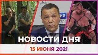 Новости Уфы и Башкирии 15.06.21: отставка, пожар и турнир по ММА