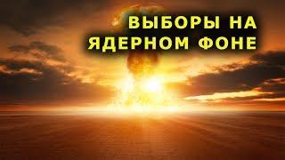 """""""Выборы на ядерном фоне"""". """"Открытая Политика"""". Выпуск - 114."""
