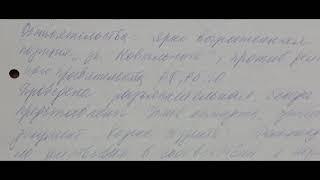Протокол беседы в НМК Нефтекамск 26.09.17