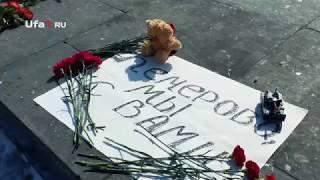 В Уфе почтили память погибших в Кемерово