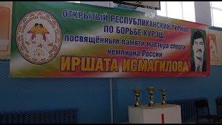 """В ФОК """"Сокол"""" прошел республиканский турнир памяти Иршата Имагилова"""