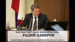 Как работает Радий Хабиров | Совещание в Правительстве Башкортостана