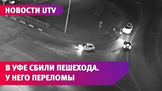 В Уфе машина сбила 20-летнего парня. Водитель отказался от медосвидетельствования