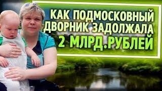 Из России с любовью. Подмосковный дворник задолжала 2 миллиарда рублей
