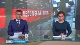 Вести-Башкортостан - 29.04.19