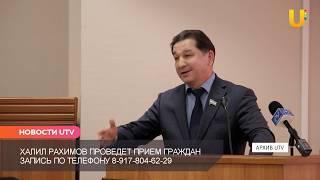 Новости UTV. Прием граждан