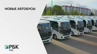 В 2019 г. в РБ закуплено 553 новых автобусов, это на 94,7 % больше, чем в 2018 г.