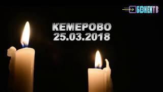 Старобалтачево   Траурный запуск шаров по жертвам пожара в Кемерово