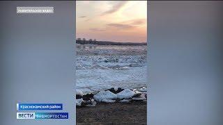 В Башкирии тронулся лёд на реке Белой