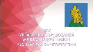 Прямая трансляция пользователя МКУ Управление образования Белорецк
