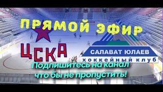 Салават Юлаев - ЦСКА  КХЛ.  ПРЯМОЙ ЭФИР - 6 января 2020