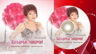 Лилия Ишемьярова-Яратырмын, һөйөрмөн/Полюблю и буду любить/love and will love