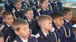 «Урок мужества» в школе №20