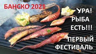 БАНСКО 2021: ПЕРВЫЙ ФЕСТИВАЛЬ В НОВОМ ГОДУ