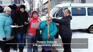 UTV. Новости севера Башкирии за 22 марта (Бирск, Мишкино, Бураево)