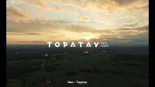 Геопарк Торатау в Башкирии
