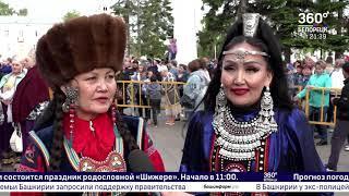 Новости Белорецка на башкирском языке от 20 июня 2019 года. Полный выпуск