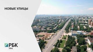 В Уфе появятся улицы Гали Ибрагимова, Почетная и Доброжелательная