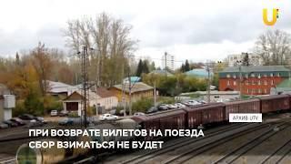 Новости UTV. При возврате билетов на поезда сбор взиматься не будет