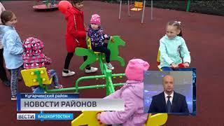 Новости районов: «Башкирские дворики» в Юмагузино и легкоатлеты в Бакалинском районе