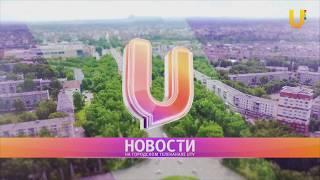 """Новости UTV. """"Актуальная Россия 2019 Взрослый выбор""""."""