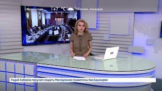 Вести-24. Башкортостан - 25.04.19