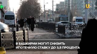 Новости UTV. В Башкирии могут снизить ипотечную ставку до 3,5 процента