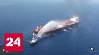 """США предоставили СБ ООН """"дополнительную информацию"""" об атаках Ирана на танкеры - Россия 24"""