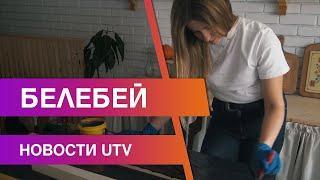 Новости Белебеевского района от 13.10.2020