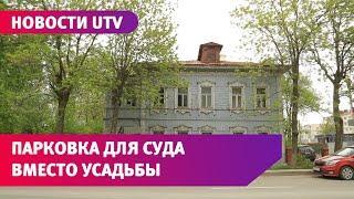 Уфимский дом с историей опять хотят снести ради парковки для суда. Жители против