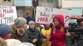 Корреспонденты «Россия 1» берут интервью у пайщиков ЖСК «Новый дом» (РБ г.Благовещенск)