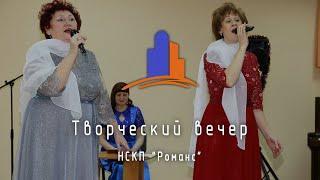 """(МЦ-2019) Творческий вечер НСКП """"Романс"""""""
