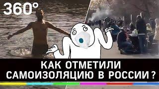 Россияне не соблюдают самоизоляцию! Реакция звезд