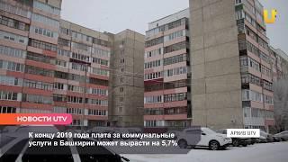 Новости UTV. Рост цен на коммунальные услуги