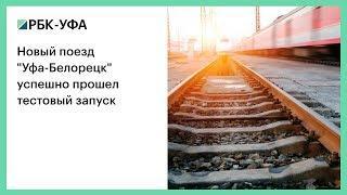 """Новый поезд """"Уфа-Белорецк"""" успешно прошел тестовый запуск"""