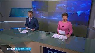 Вести-Башкортостан - 07.06.19