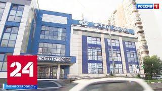 В Люберцах частная клиника чуть не угробила свою пациентку - Россия 24