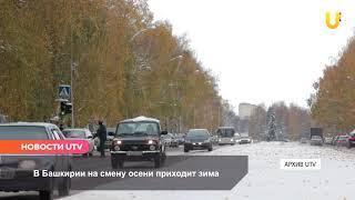 Новости UTV. В Башкирии на смену осени приходит зима